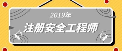 2019注册安全工程师职业前景!