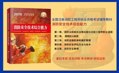 注册消防工程师相关书籍