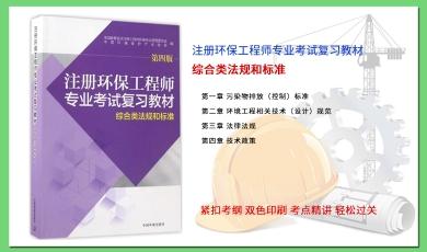 注册环保工程师相关书籍